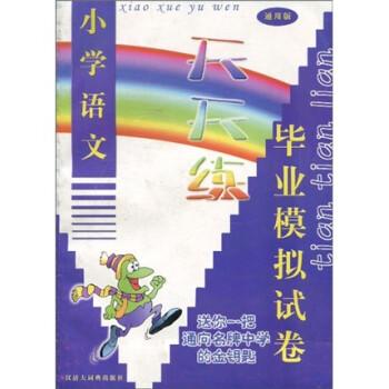 小学生语文天天练:毕业模拟试卷 PDF电子版