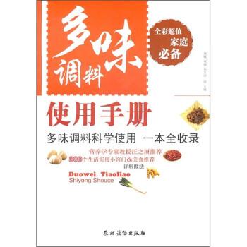 多味调料使用手册 PDF电子版