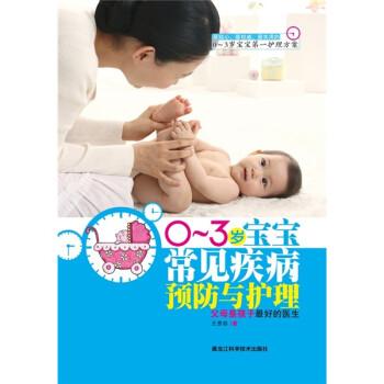 0-3岁宝宝常见疾病预防与护理 电子书