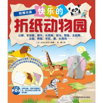 快乐的折纸动物园 [3-6岁] 电子版