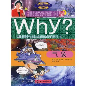 新时期少年科普知识动漫百科全书Why?:气象 [11-14岁] 在线阅读