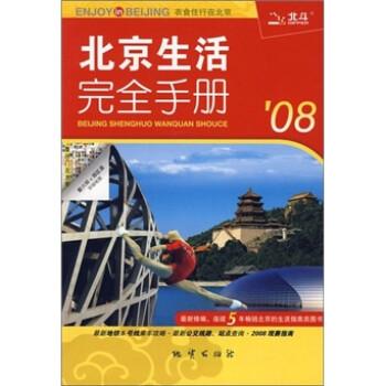 北京生活完全手册08 版