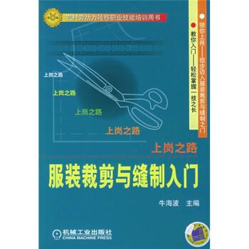 上岗之路:服装裁剪与缝制入门 PDF版下载