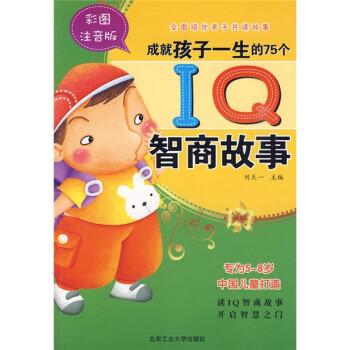 成就孩子一生的75个IQ智商故事 [7-10岁] 电子书