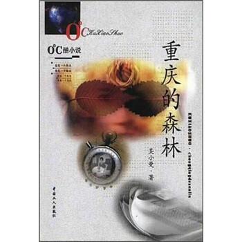 重庆的森林 PDF版
