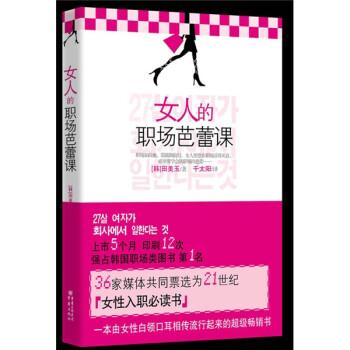 女人的职场芭蕾课 在线阅读