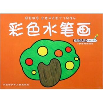 彩色水笔画:植物风景