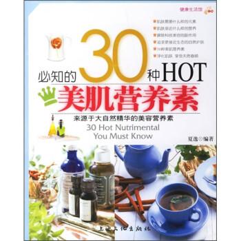 健康生活馆:必知的30种HOT美肌营养素 在线下载