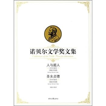 诺贝尔文学奖文集:人与超人圣女贞德 电子版