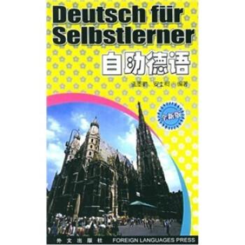 自助德语 电子版