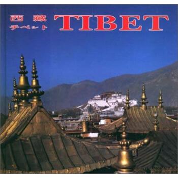 西藏画册 电子版