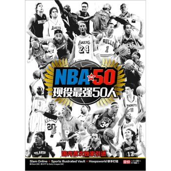 NBA现役最强50人 电子版