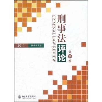 2011刑事法评论  [Criminal Law Review] 电子版