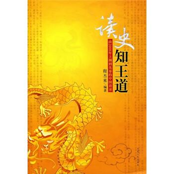 读史知王道:由2008年上溯到先秦的中国语录 PDF版下载