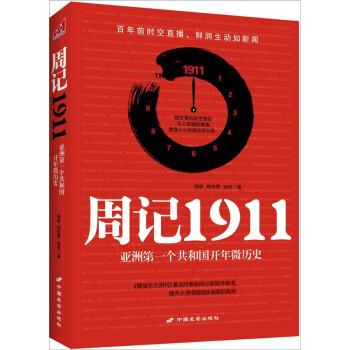 周记1911 下载