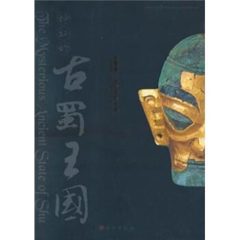 神秘的古蜀王国:三星堆·金沙文物珍宝 电子版下载