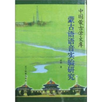 中国蒙古学文库:蒙古语语音实验研究 在线下载