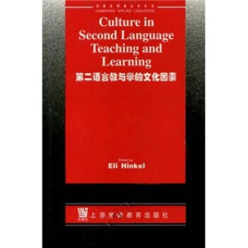 第二语言教与学的文化因素 在线阅读