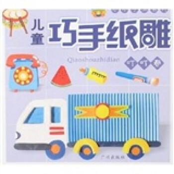 儿童巧手纸雕:叮叮卷 电子版下载