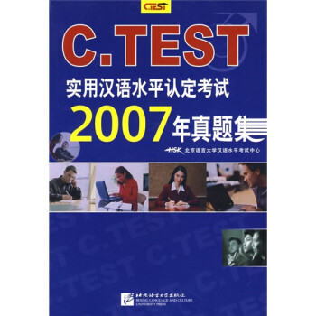 C.TEST实用汉语水平认定考试:2007年真题集 在线