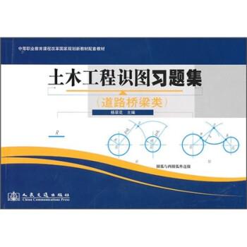 土木工程识图习题集 PDF版下载