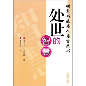 硬笔书法名人名言丛书:处世的智慧 PDF电子版