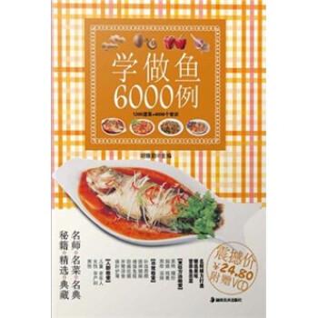 学做鱼6000例 PDF版下载