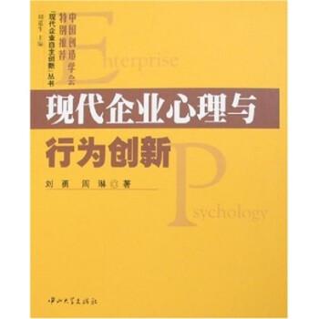 现代企业心理与行为创新 电子版下载