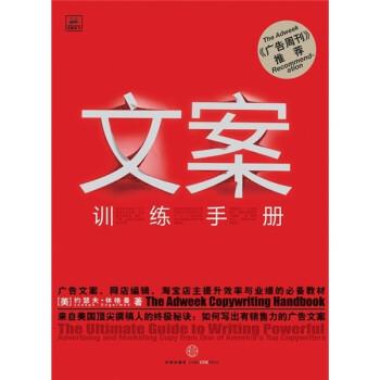 文案训练手册 PDF版下载