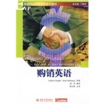 EVP全国职业技能英语系列教材:购销英语 下载