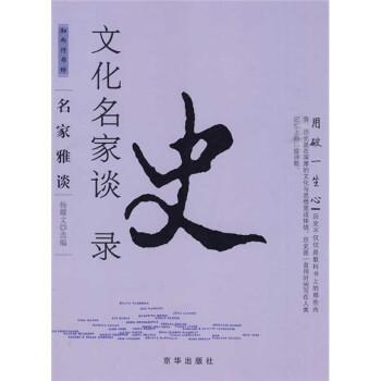 文化名家谈史录 PDF电子版