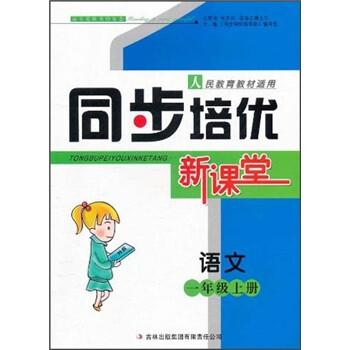 同步培优新课堂:语文 在线下载