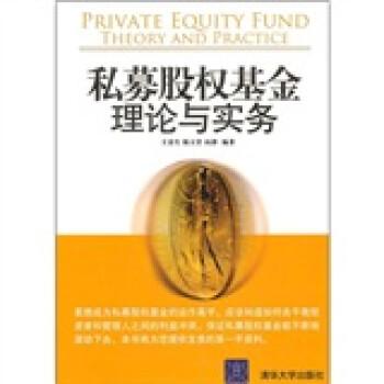 私募股权基金:理论与实务 试读