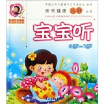 快乐健康儿歌丛书:宝宝听 [0-1岁] PDF版