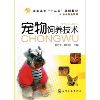 宠物饲养技术 下载