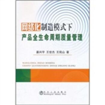 网络化制造模式下产品全生命周期质量管理 电子书