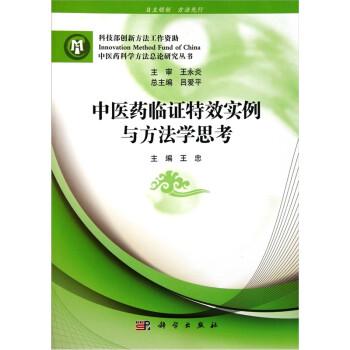 中医药临证特效实例与方法学思考 电子版