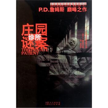庄园诊所谜案  [The Private Patient] 电子书下载