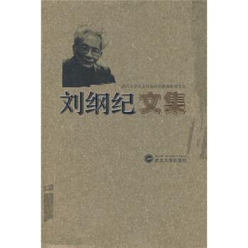 刘纲纪文集 PDF电子版