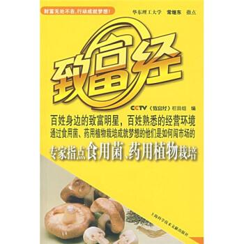 CCTV致富经:专家指点食用菌 药用植物 下载