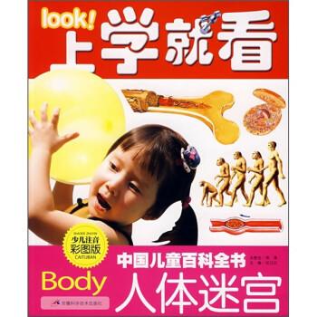 中国儿童百科全书:人体迷宫 [3-6岁] 电子书下载