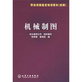 职业技能鉴定培训读本:机械制图 PDF版下载