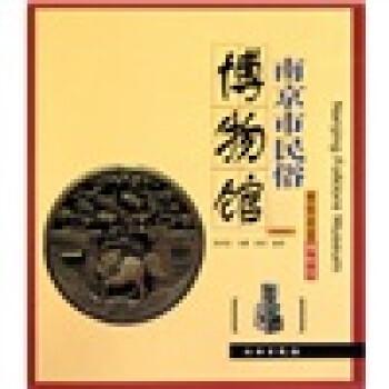 南京市民俗博物馆 试读