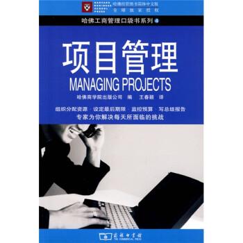 项目管理 电子书