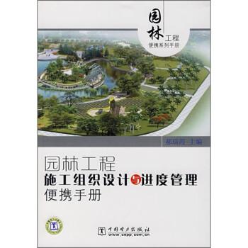 园林工程施工组织设计与进度管理便携手册 电子书