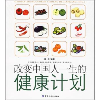 改变中国人一生的健康计划 在线
