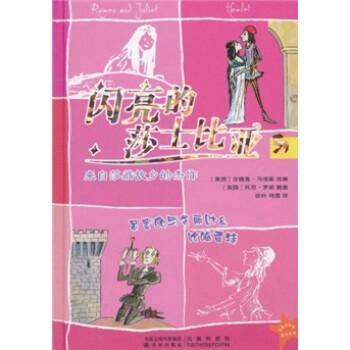 闪亮的莎士比亚5:罗密欧与朱丽叶&哈姆雷特 [11-14岁] [Romeo and Juliet&Hamlet] 试读