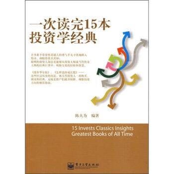 一次读完15本投资学经典 PDF版下载