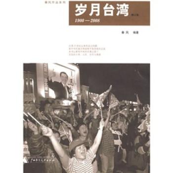 岁月台湾 在线阅读