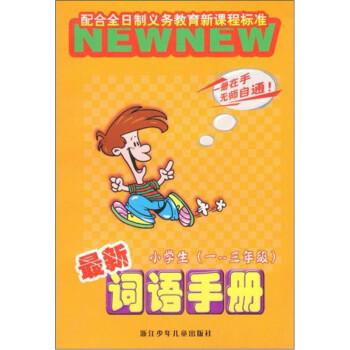 小学生最新词语手册 电子书下载